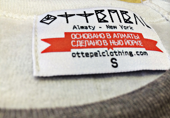 Woven labels can add even more of a polished, finished look to your private label apparel.